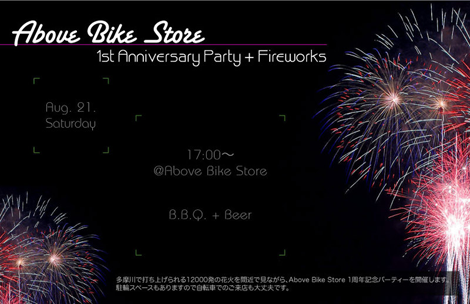 1st-anniv-party[2]-thumb-800x517-1092.png